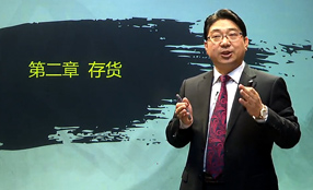 刘国峰中级会计实务试听