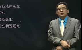 赵俊峰中级经济法试听