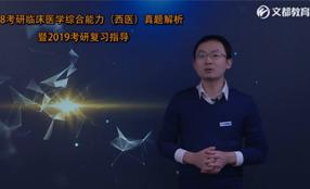 杨净考研临床医学(西医)