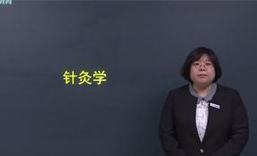 中医执业医师课程