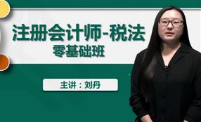 刘丹税法试听