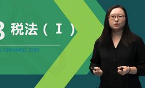 刘丹税法一试听
