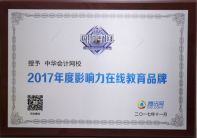 中华会计网相关推荐