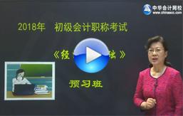 中华会计网初级会计师视频
