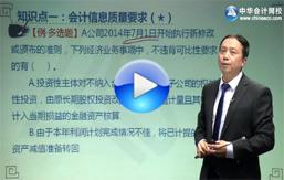 中华会计网中级会计师视频