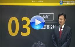 中华会计网高级会计师视频