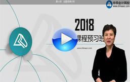 中华会计网注册会计师视频