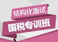 结构化面试国税专训班