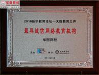 2010最具诚信网络教育机构