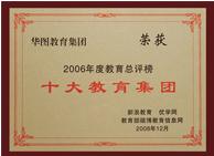 华图教育集团荣获2006年度教育总评榜十大教育集团