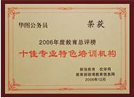 华图公务员荣获2006年度教育总评榜十佳专业特色培训机构