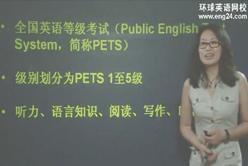 公共英语一级培训
