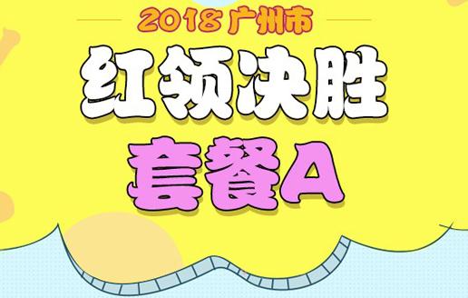 """2018年广州市公务员考试""""红领决胜""""套餐A"""