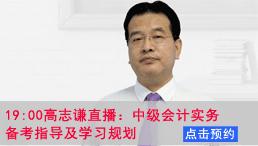 中华会计网校会计直播