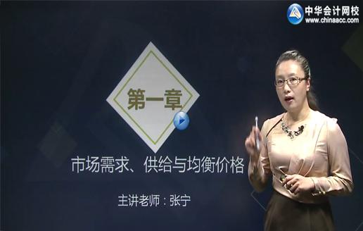 中华会计网校经济师特色通关班