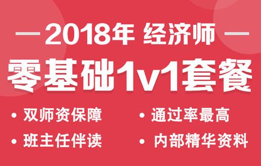 2018经济师零基础1V1通关套餐