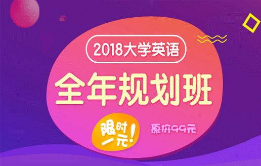 2018大学英语全年规划班
