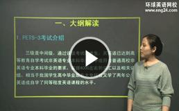 环球网校公共英语试听课程