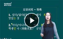 新东方韩语试听课