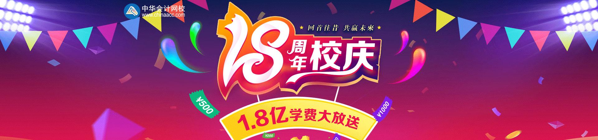 中华会计网活动