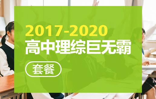 2017-2020年高中理综巨无霸班