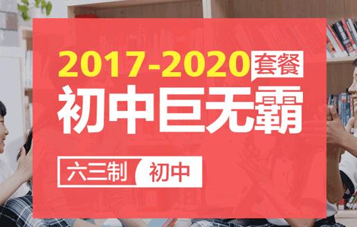 2017-2020年初中巨无霸班六三制