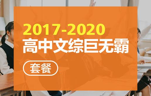 2017-2020年高中文综巨无霸班