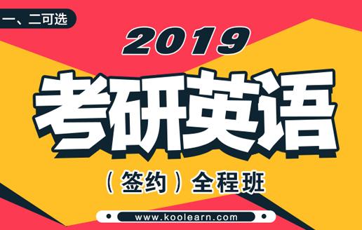 2019考研英语全程班(一、二可选)
