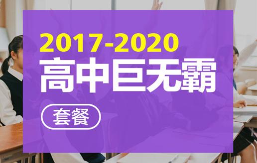 2017-2020年高中全科巨无霸