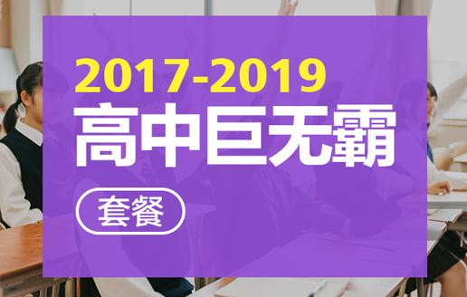 2017-2019年高中全科巨无霸班