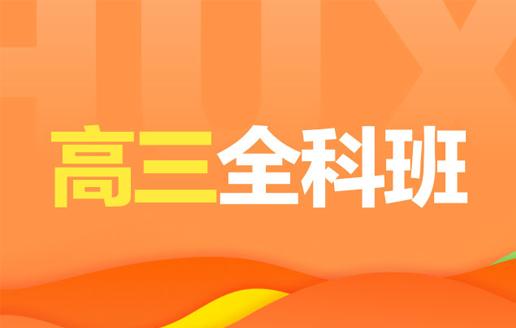 2017-2018年度高三全科班
