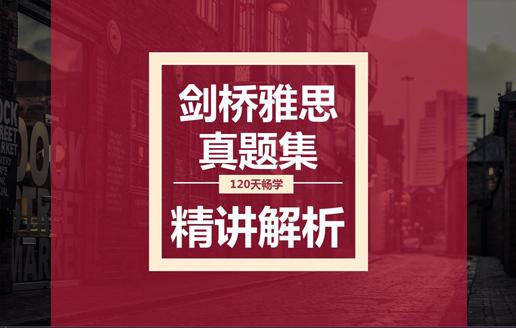 劍橋雅思4-12真題集逐題精講 (120天暢學)