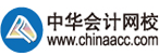 中华会计网校logo