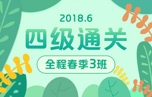 四级通关全程春季3班【2018年6月】