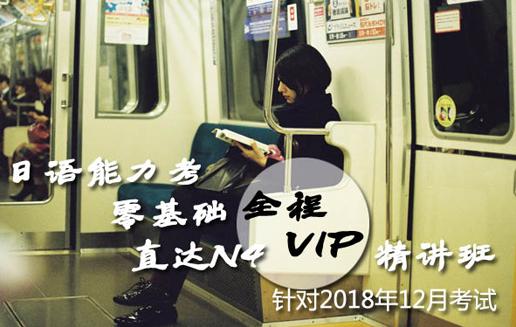 日语零基础直达N4全程VIP精讲班(针对2018年12月考试)
