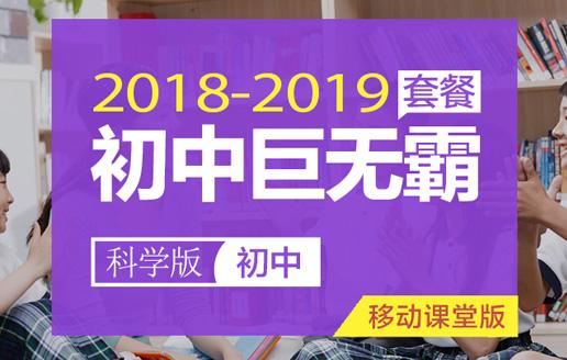2018-2019年初中巨无霸VIP班(科学版)