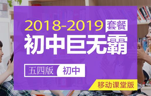 2018-2019年初中巨无霸VIP班(五四制)