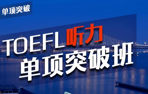 托福TOEFL单项突破班-听力