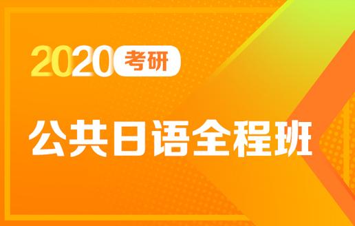 2020考研公共日语全程班