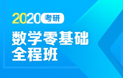 2020考研数学零基础全程班