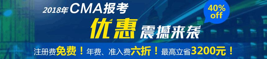 中华会计网校CMA