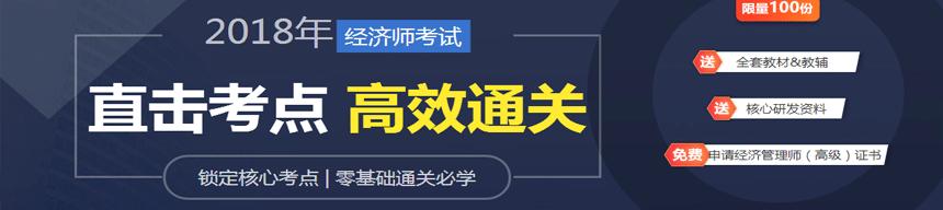 中大网校经济师