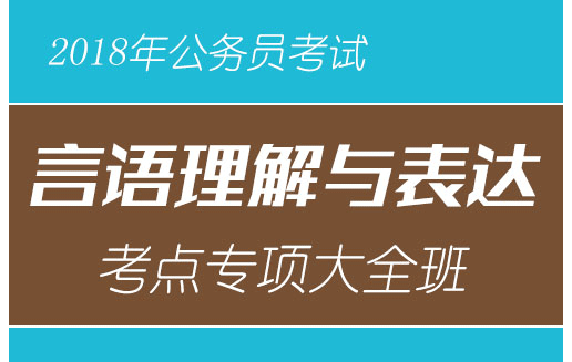 2018年浙江公務員考試《言語理解與表達》考點專項大全