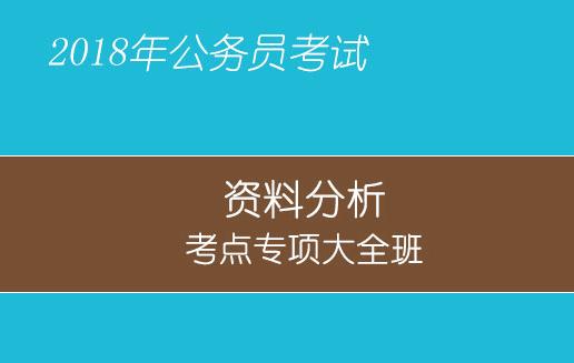 2018年浙江公务员考试《资料分析》考点专项大全