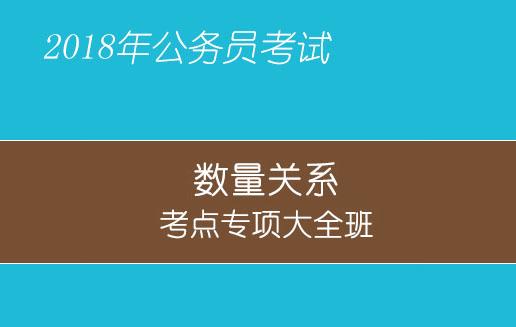 2018年浙江公务员考试《数量关系》考点专项大全