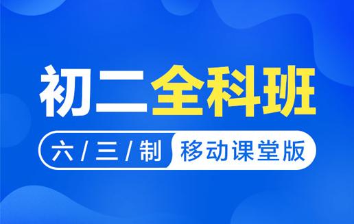 2018-2019年度初二全科强化VIP班(六三制)