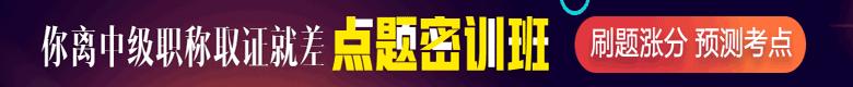 中華會計網校中級會計職稱