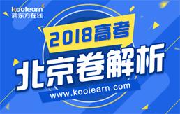 2018年高考北京卷解析