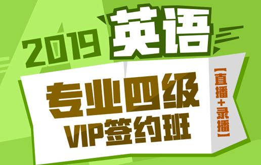2019英语专业四级VIP签约班【直播 录播】
