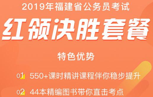 """福建省公务员培训笔试""""红领决胜""""套餐"""